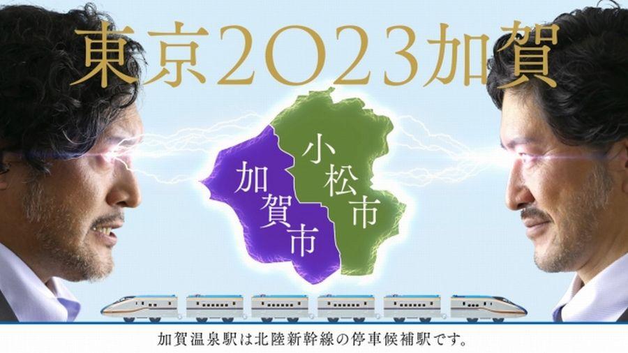 """""""東京2023加賀"""" プロジェクトムービー「加賀市新幹線対策室 Season2」"""